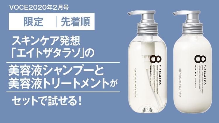 「エイトザタラソ」の美容液シャンプーと美容液トリートメントがセットで試せる!