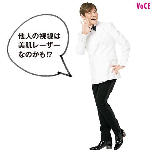 VOCE2020年8月号 植松晃士