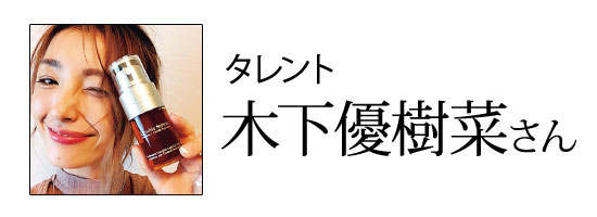 木下優樹菜さん