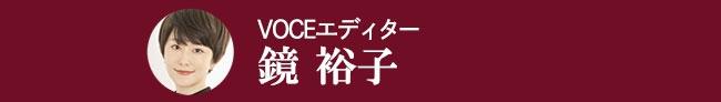 VOCEエディター 鏡裕子
