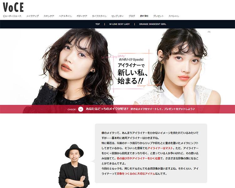 VOCEサイト
