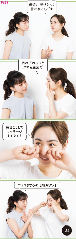 VOCE2020年3月号 石井美保/松原菜摘