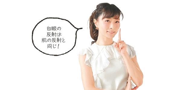美容家石井美保さん