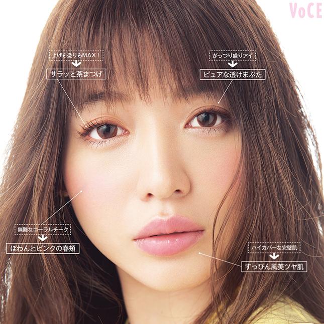 VOCE5月号,ナチュラルメイク,おしゃ顔、VOCEST! ,伊波芳杏さん