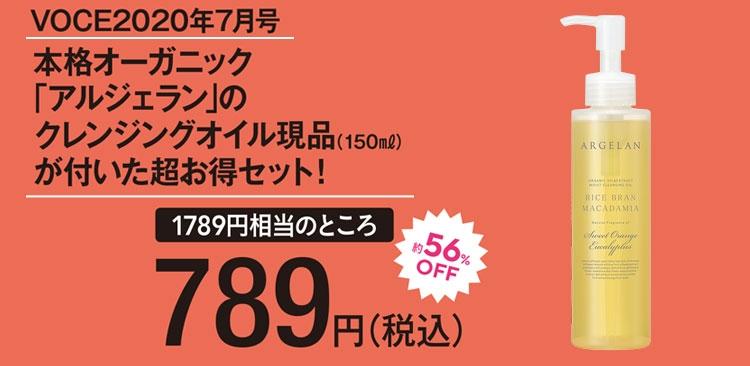 『VOCE7月号』に【アルジェラン】のクレンジングオイル現品が付いた超お得セット