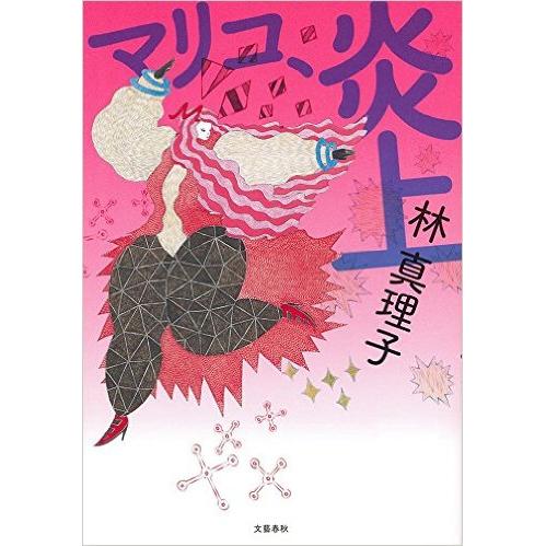 マリコ、炎上 林 真理子 ¥1200/文藝春秋