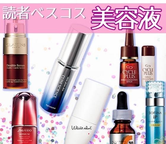 【読者ベスコス2018】下半期・美容液部門のTOP10を一気見せ!