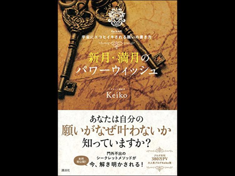 『新月・満月のパワーウィッシュ Keiko的宇宙にエコヒイキされる願いの書き方』(¥1400/講談社)