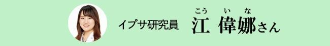 イプサ研究員 江さん