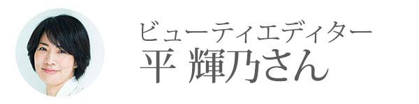 平輝乃さん