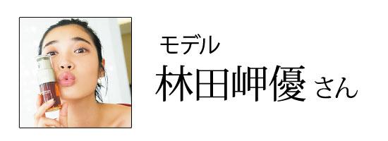 林田岬優さん