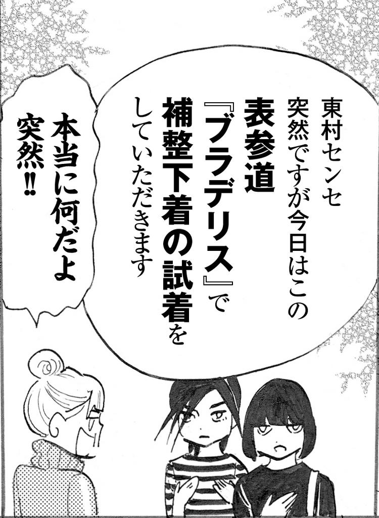 東村アキコ即席ビジン