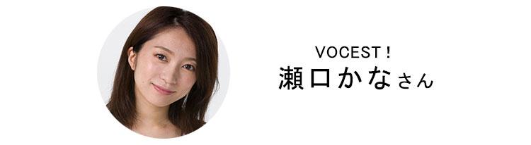 VOCEST! 瀬口かなさん