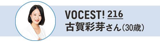 VOCEST! 216 古賀彩芽