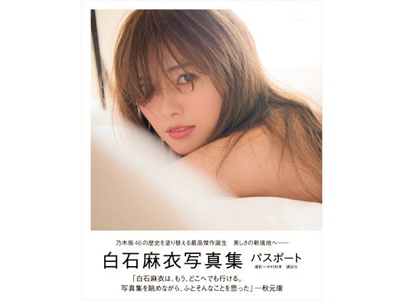 白石麻衣「パスポート」(講談社)©中村和孝
