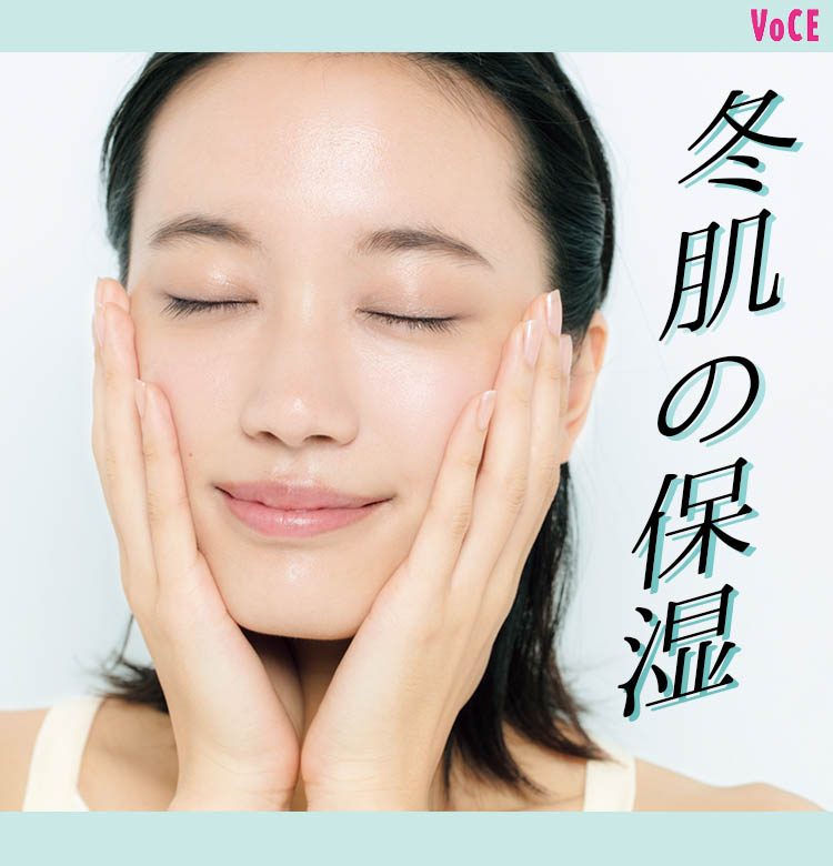 VOCE2019年1月号 甲斐まりか
