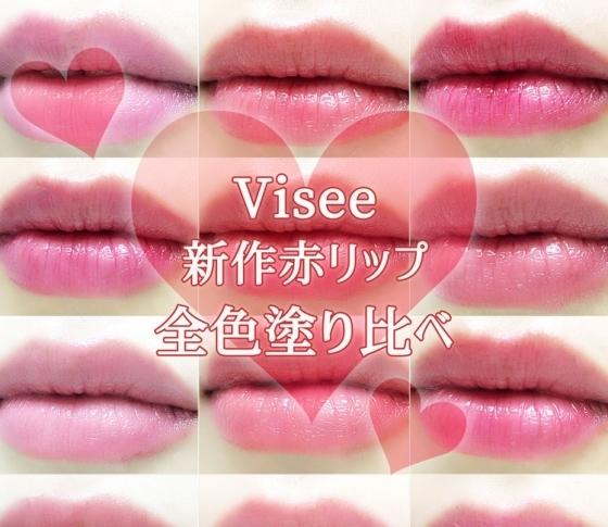ヴィセ【新作赤リップ全色塗り比べ】! 夏にぴったりな透け色に注目♡【マイレッド ルージュ】