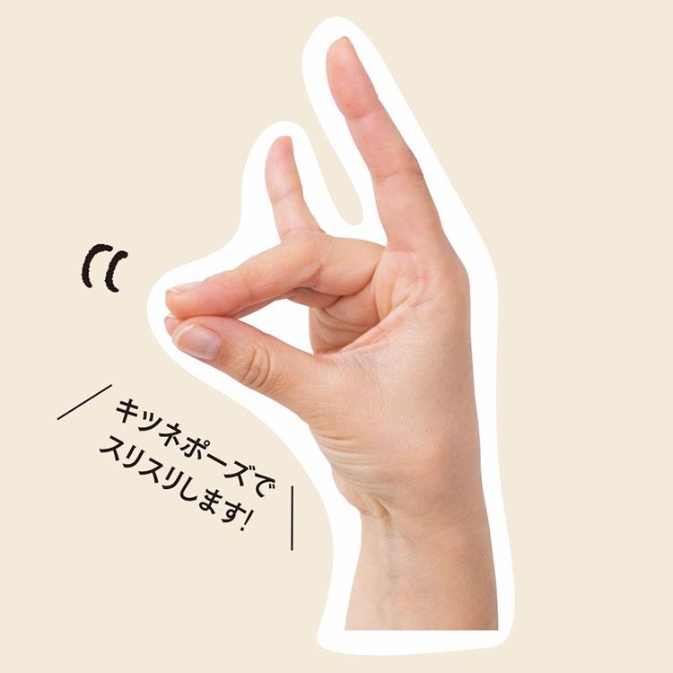 長井流 基本の手ワザ/キツネ塗り