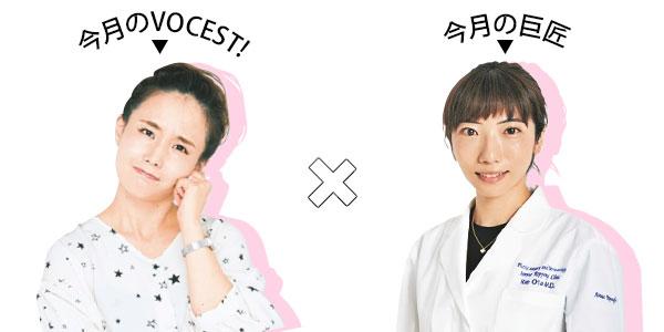 美容皮膚科医 太田理会先生VOCEST! GOLD 001 宮崎真梨子さん