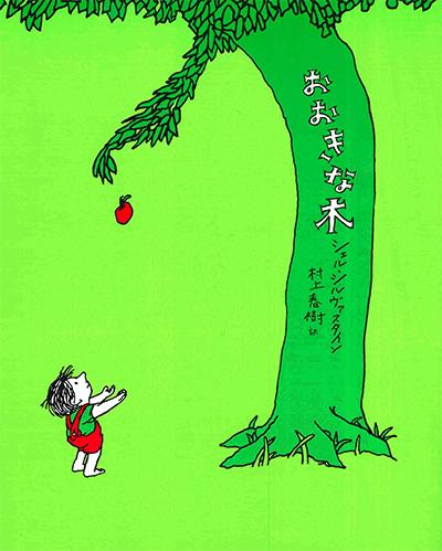 おおきな木,シェル・シルヴァスタイン,村上春樹訳,あすなろ書房,