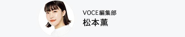 VOCE編集部 松本薫さん