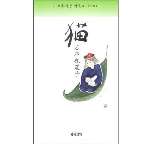 『猫 石牟礼道子詩文コレクション 1』石牟礼道子 ¥2200/藤原書店