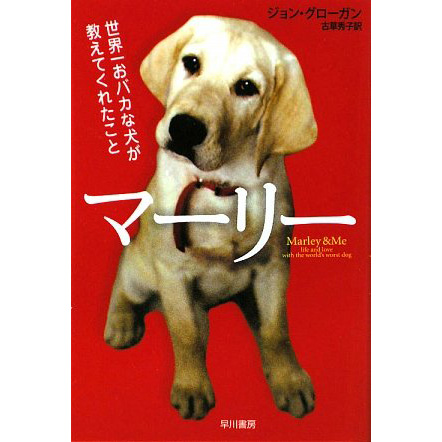 『マーリー 世界一おバカな犬が教えてくれたこと』ジョン・グローガン著 古草秀子訳 ¥762/早川書房