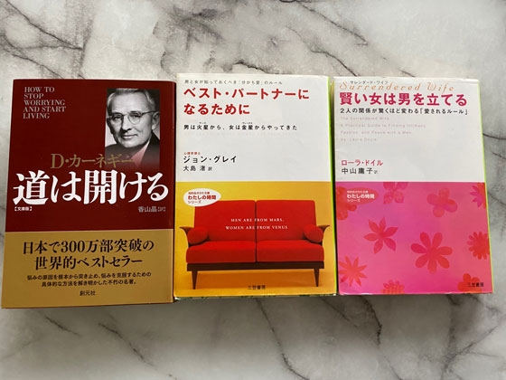 実際に読んだ3冊