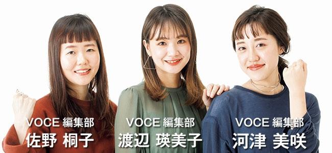 VOCE編集部 佐野桐子、渡辺瑛美子、河津美咲