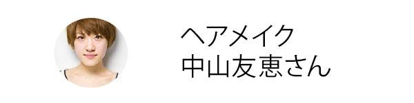 ヘアメイク中山友恵さん