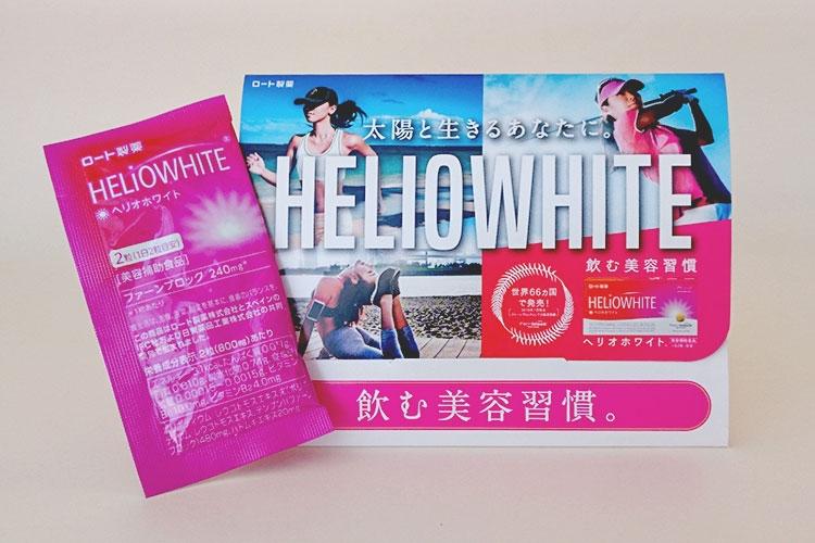 ヘリオホワイト サンプル