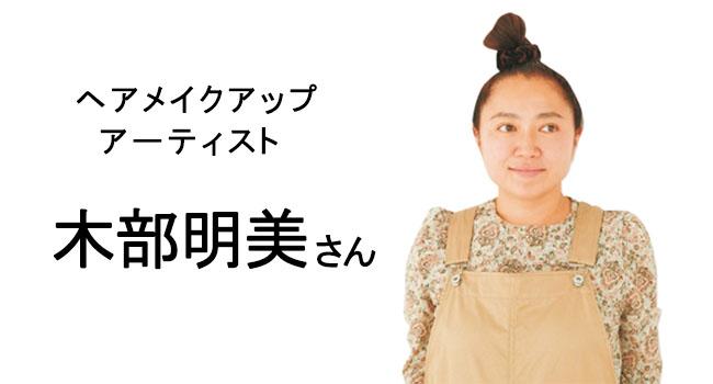 木部明美さん