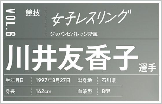 PROFILE/川井友香子