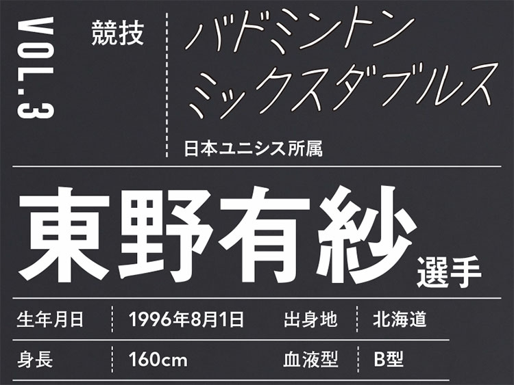 PROFILE/東野有紗
