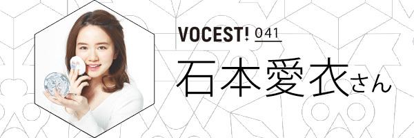 VOCEST!041 石本愛衣さん