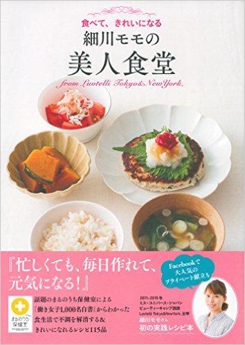 細川モモの美人食堂-食べて、きれいになる