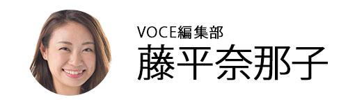 検証したのはVOCE編集部 藤平奈那子