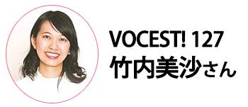 VOCEST! 127 竹内美沙さん