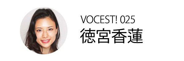 VOCEST! 025 徳宮香蓮