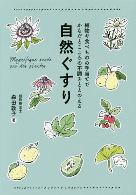 自然ぐすり 植物や食べものの手当てで からだとこころの不調をととのえる,森田敦子,
