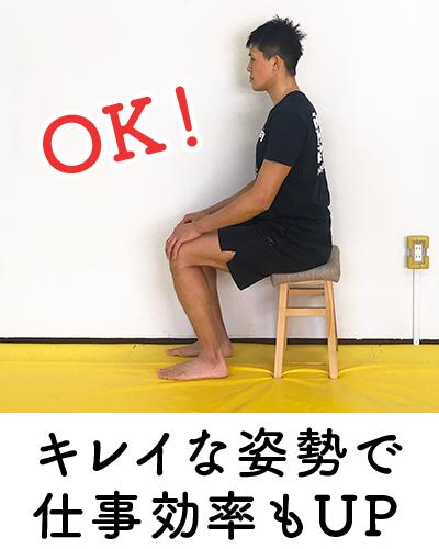 OK座り方