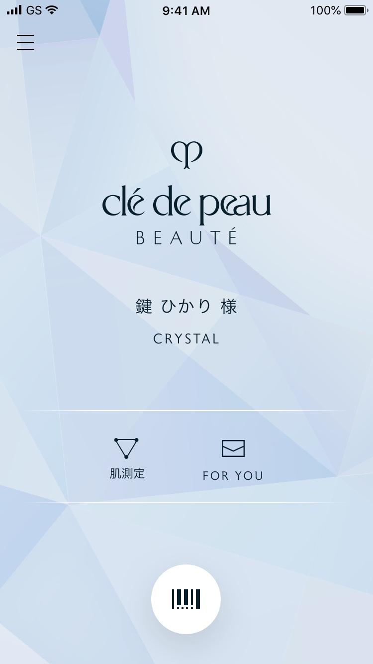 クレ・ド・ポー ボーテ」のアプリでメンバー登録