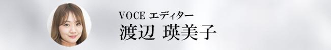 渡辺瑛美子さん