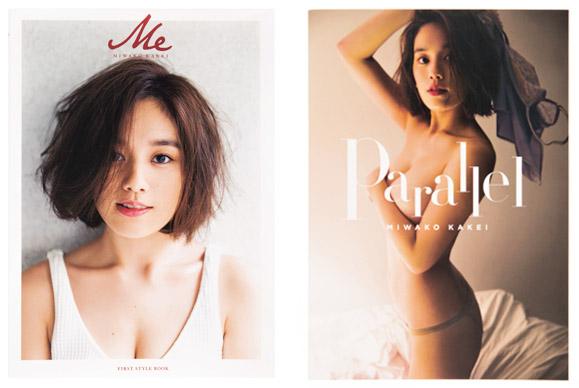 左:「Me」(光文社)©倉本ゴリ、右:「Parallel」(光文社)©倉本ゴリ