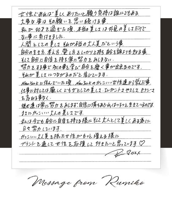 RUMIKOさんからのメッセージ