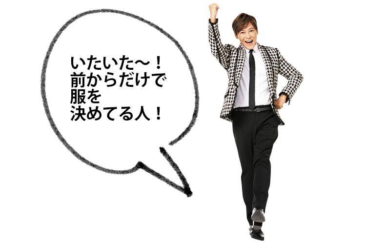 VOCE2020年1月号 植松晃士