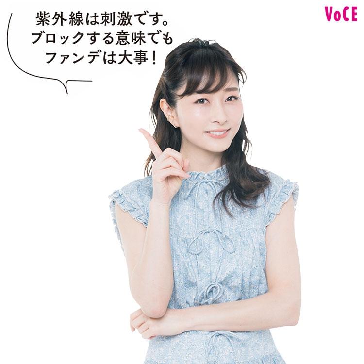VOCE2020年5月号 石井美保