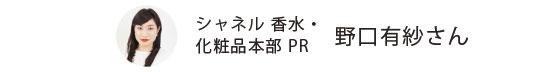 シャネル 香水・化粧品本部 PR 野口有紗さん