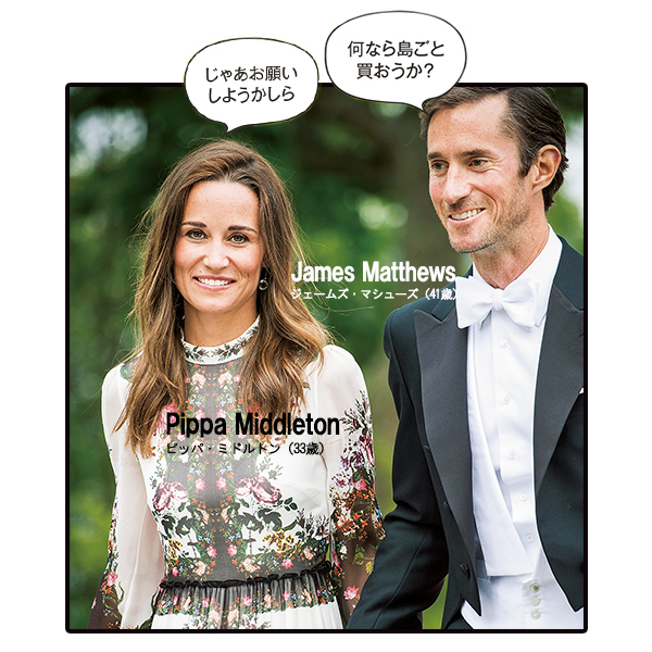 Pippa Middleton,ピッパ・ミドルトン,James Matthews,ジェームズ・マシューズ
