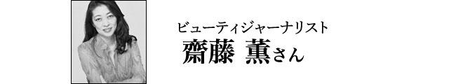 ビューティジャーナリスト 齋藤 薫さん